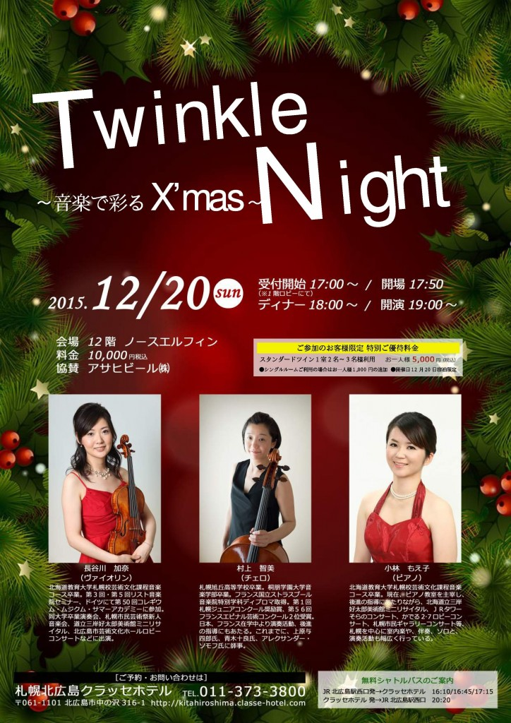 TwinkleNight2.compressed-page-001